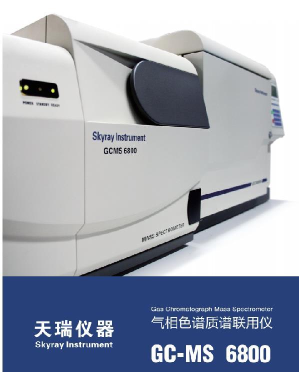 北京進口GC-MS質譜儀價格 適用于塑料行業ROHS2.0檢測