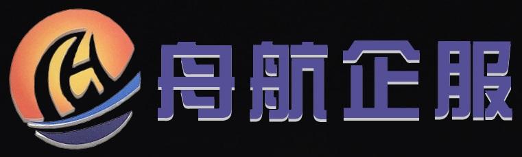 北京舟航企業服務有限公司