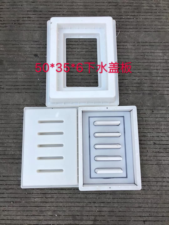 承德塑料水泥盖板模具价格 水泥侧沟盖模具厂家