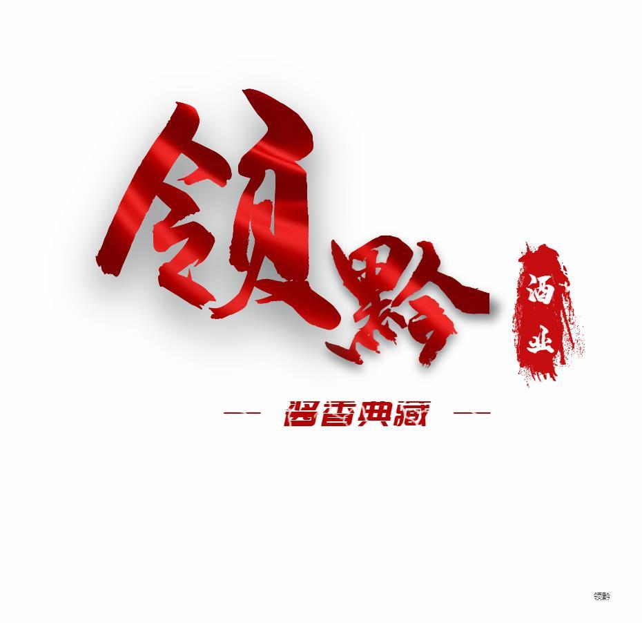 貴州領黔酒業有限公司