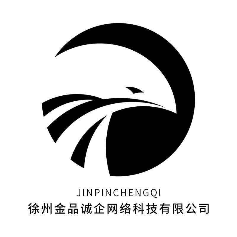 徐州金品誠企網絡科技有限公司