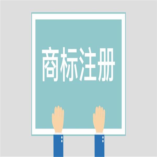 商标知识产权登记
