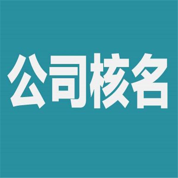 国家工商总局核名法律规定