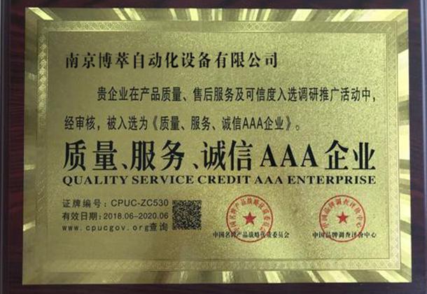 質量、服務、誠信AAA企業