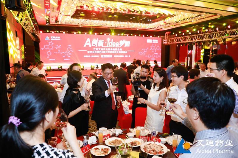 南京A股上市酒会活动策划公司