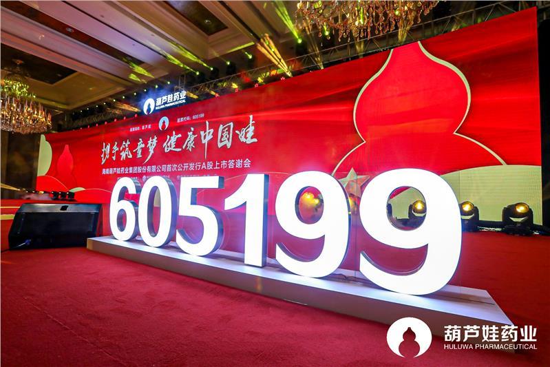 上海中型上市酒会背景板搭建公司