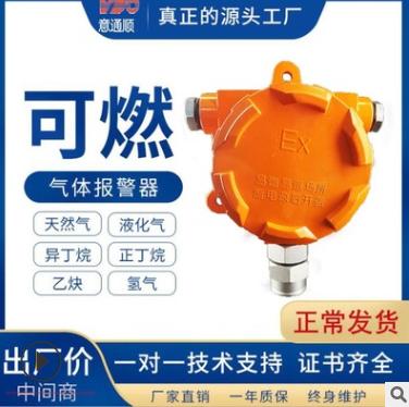 工業燃氣報警器