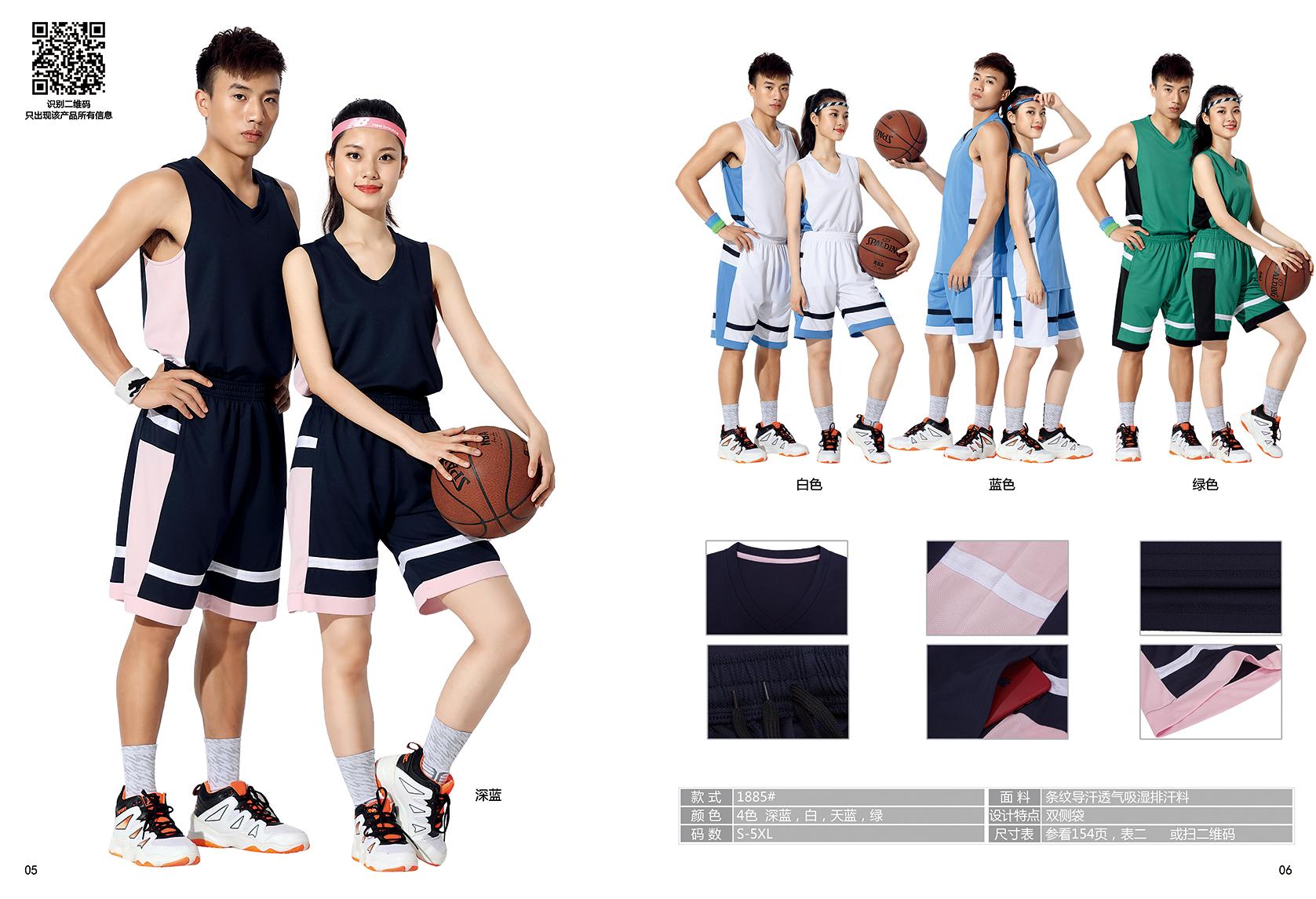 球服來樣定制 保定足籃球乒羽排球服定制倉庫庫存批發 排球服