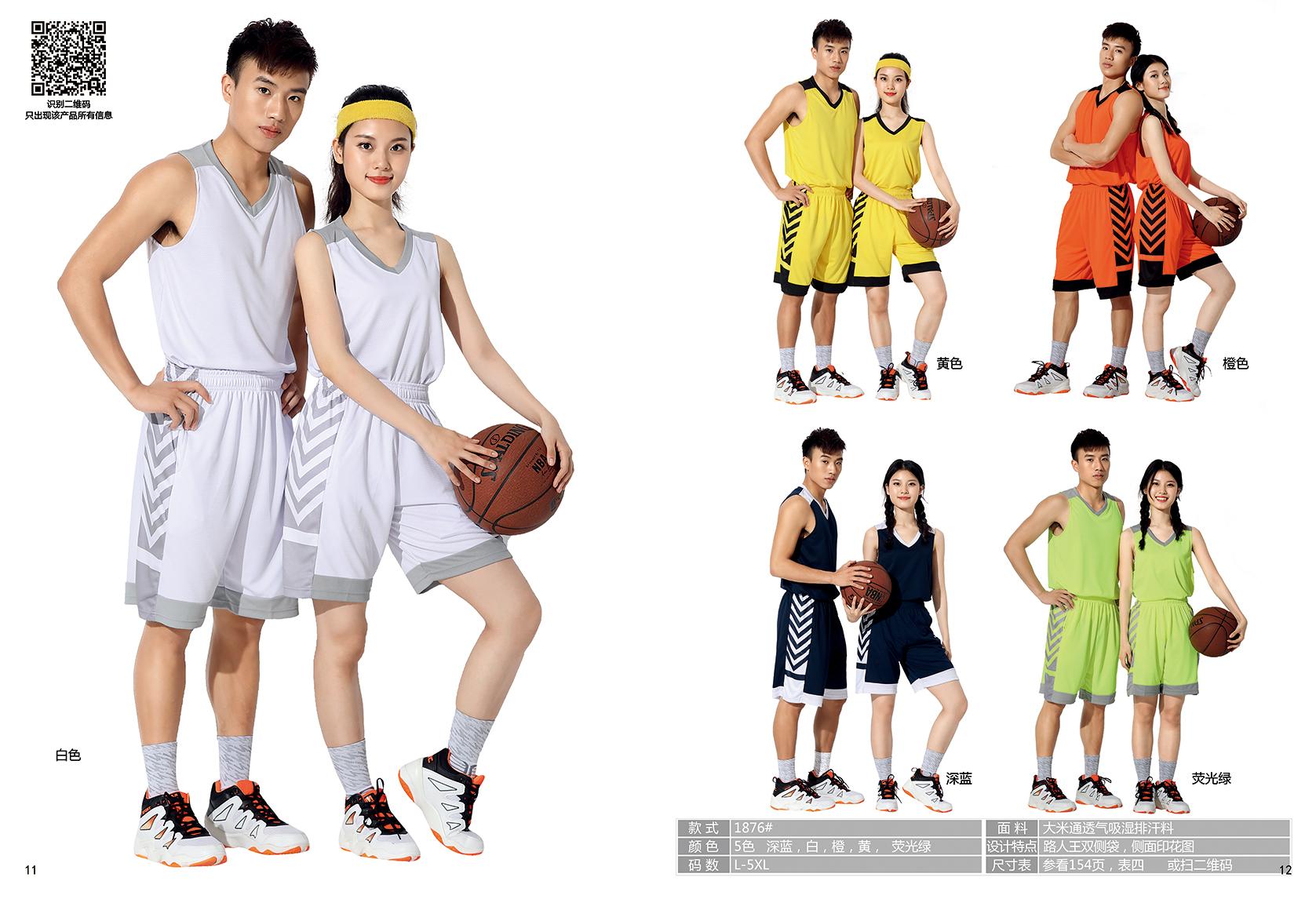定做籃球服 湖北比賽足籃球乒羽排球服定制廠家定做 羽毛球服