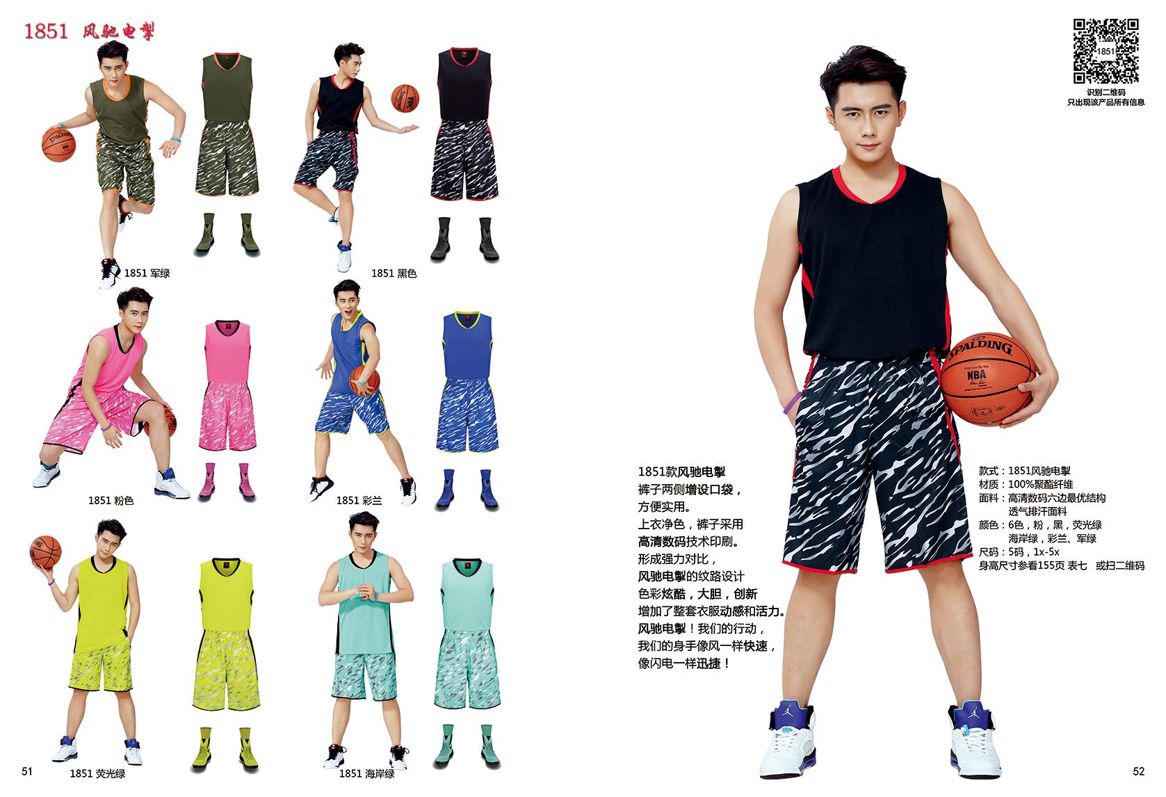 球服生產 山東足籃球乒羽排球服定制印字號隊名 足球服