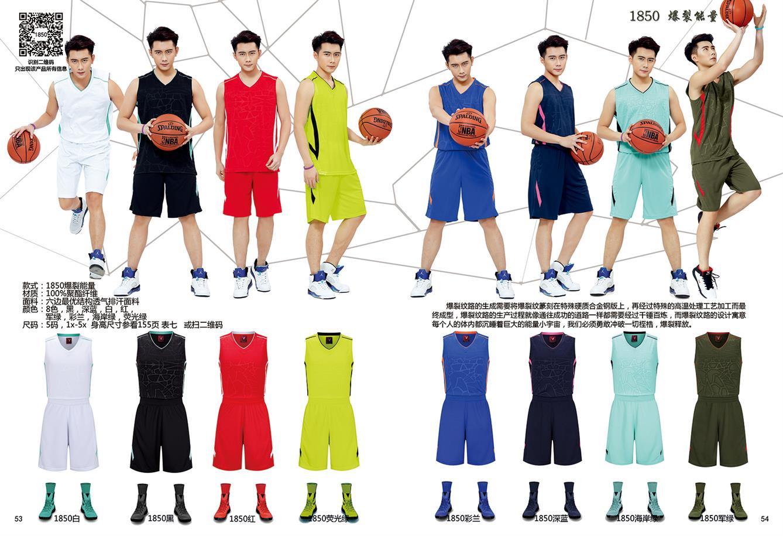 定做籃球服 葫蘆島足籃球乒羽排球服定制廠家定做 乒乓球服