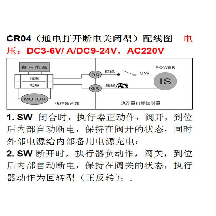 CWX-15N CR04 AC220V微型电动阀门不锈钢二线常闭给电开断电关