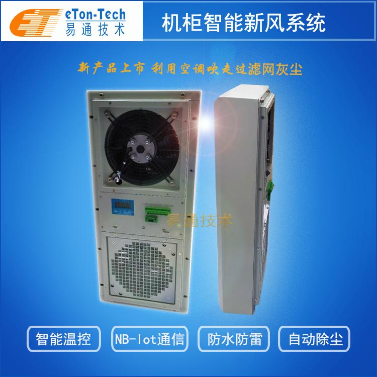戶外智能新風系統空調-機柜新風系統