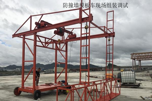 防撞墙模板台车技术方案