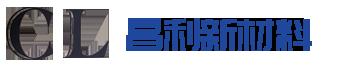 長沙昌利新材料有限公司