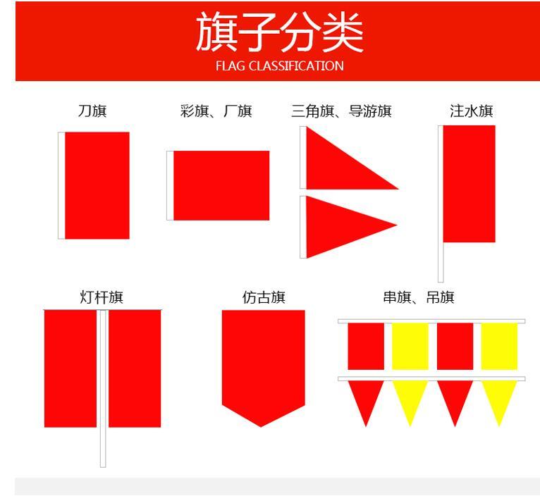 郑州管城区旗帜条幅加工制作 定做旗帜 价格合理