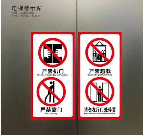 鄭州二七區電梯貼哪有制作的 電梯廣告貼制作 設計獨特