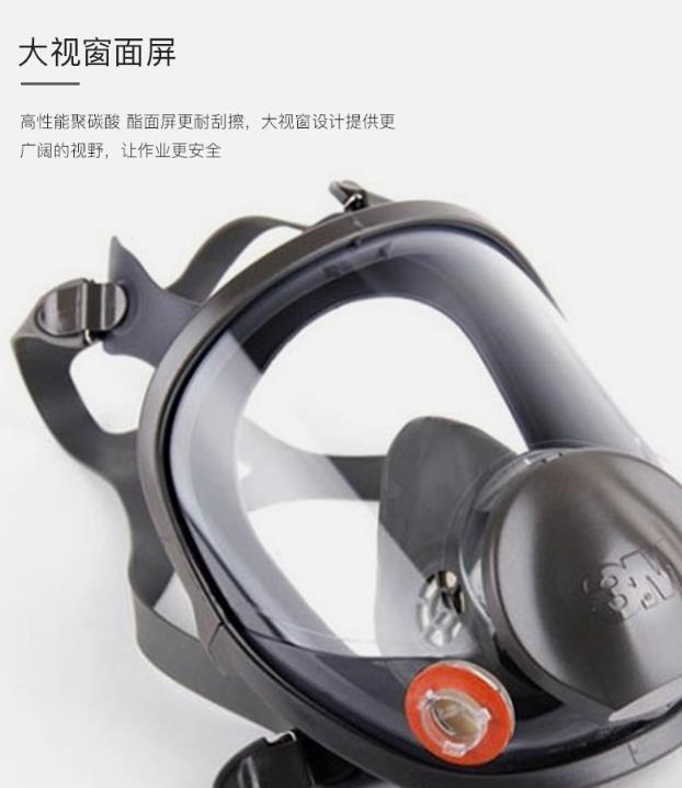 3M6800全面罩呼吸防护防毒面罩