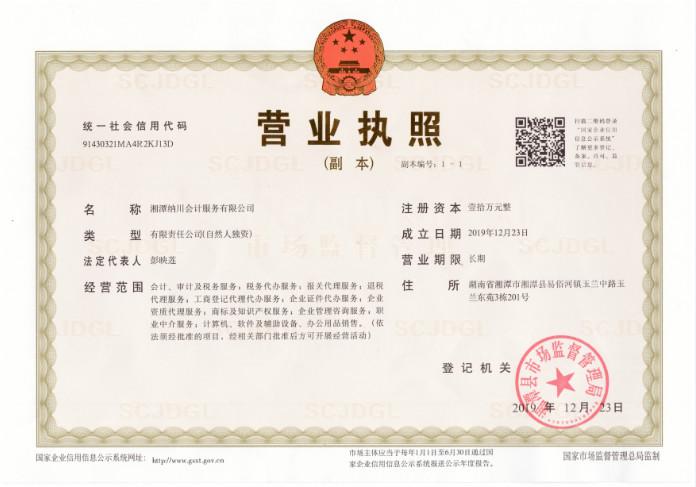 湘潭县公司注册代理记账公司注销