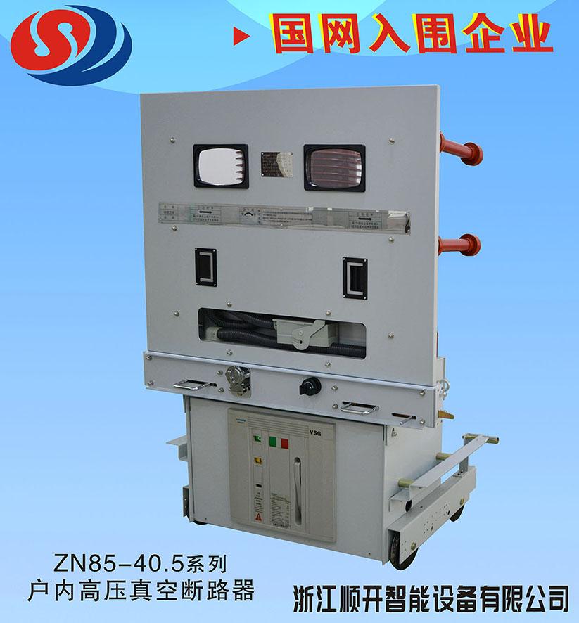 洛陽ZN85-40.5戶內高壓真空斷路器 三體系認證
