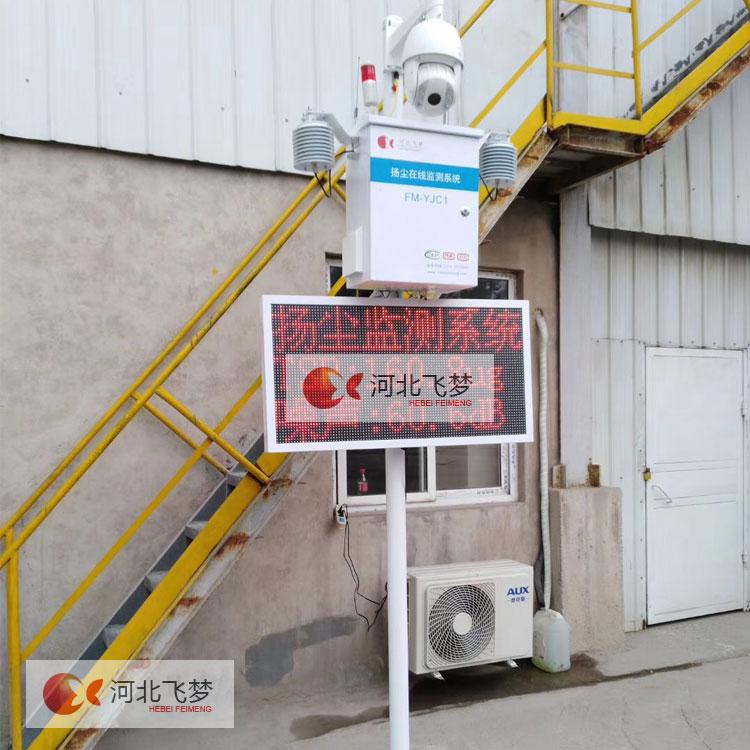 黑龍江激光散射法工地揚塵監測系統工地上用