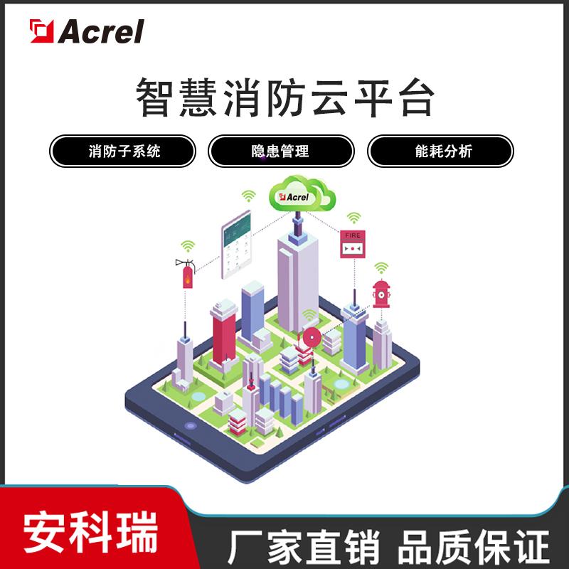 安科瑞智慧消防管理云平臺 智慧消防綜合預警管理系統