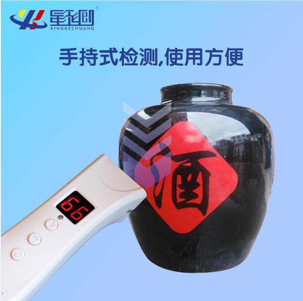 星科創非接觸式水位計廠家 液位計 星科創科技液體檢測器