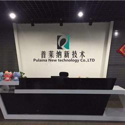 北京普萊納新技術有限公司