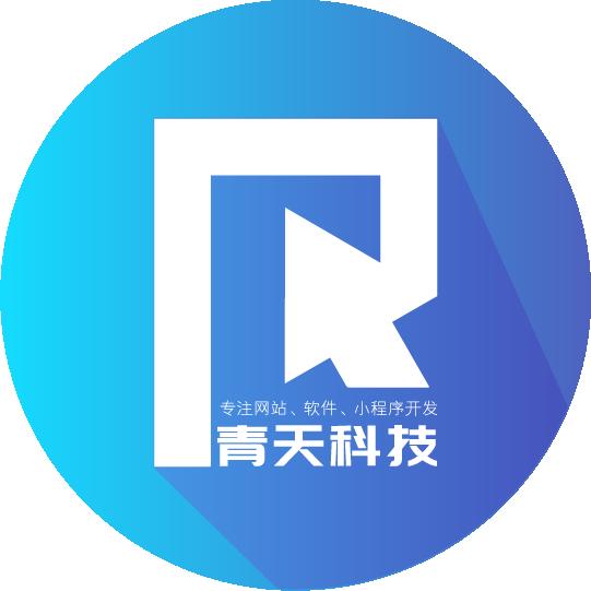 鄭州青天軟件科技有限公司