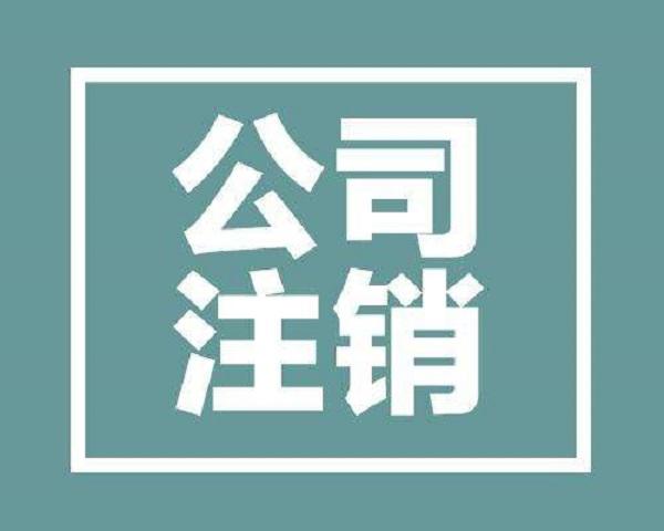 湘潭工商注销 湘潭注销公司代办