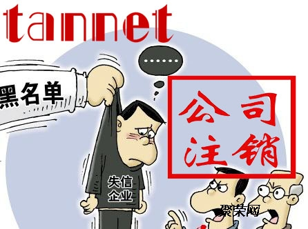 税务注销材料 湘乡注销公司代办