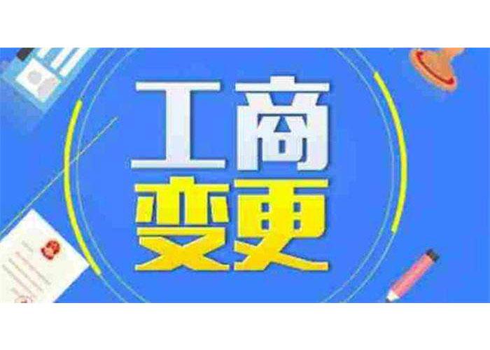 湘乡税务登记 经营范围变更 一站式服务