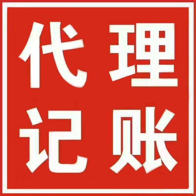 湘潭县代理记账 小规模纳税人代理记账