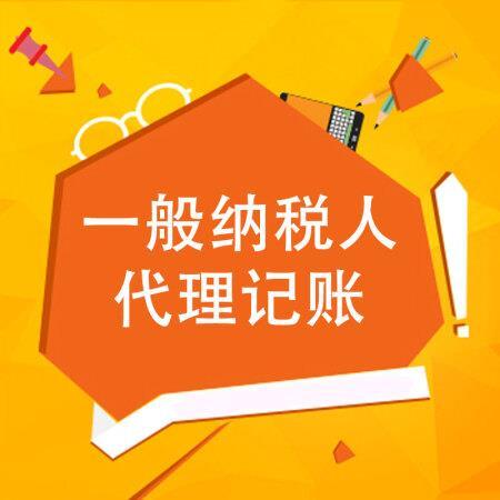 湘潭县代理记账