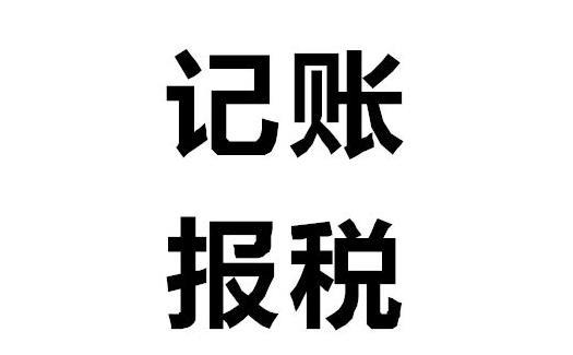 湘潭市雨湖区税费申报材料