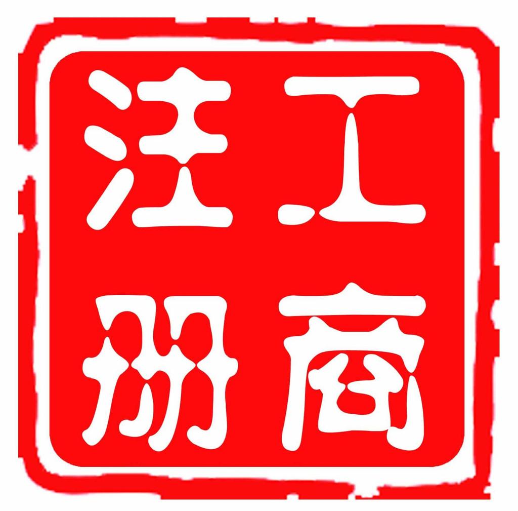 湘潭市岳塘区公司注册要求 韶山注册 一站式快速办理