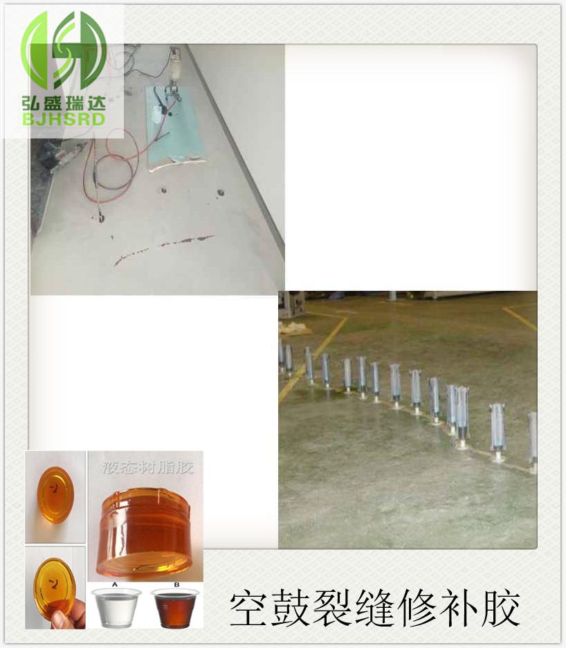 中山橋梁裂縫修補膠價格