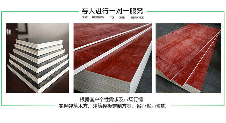 建筑用清水模板高强度建筑模板工程建筑模板厂