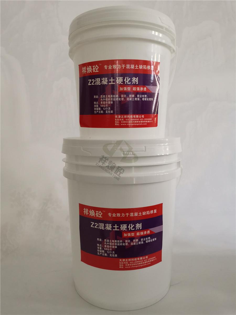 濰坊正祥科技混凝土表面增強劑 混凝土表面強度增長劑 混凝土表面強度差補救方法