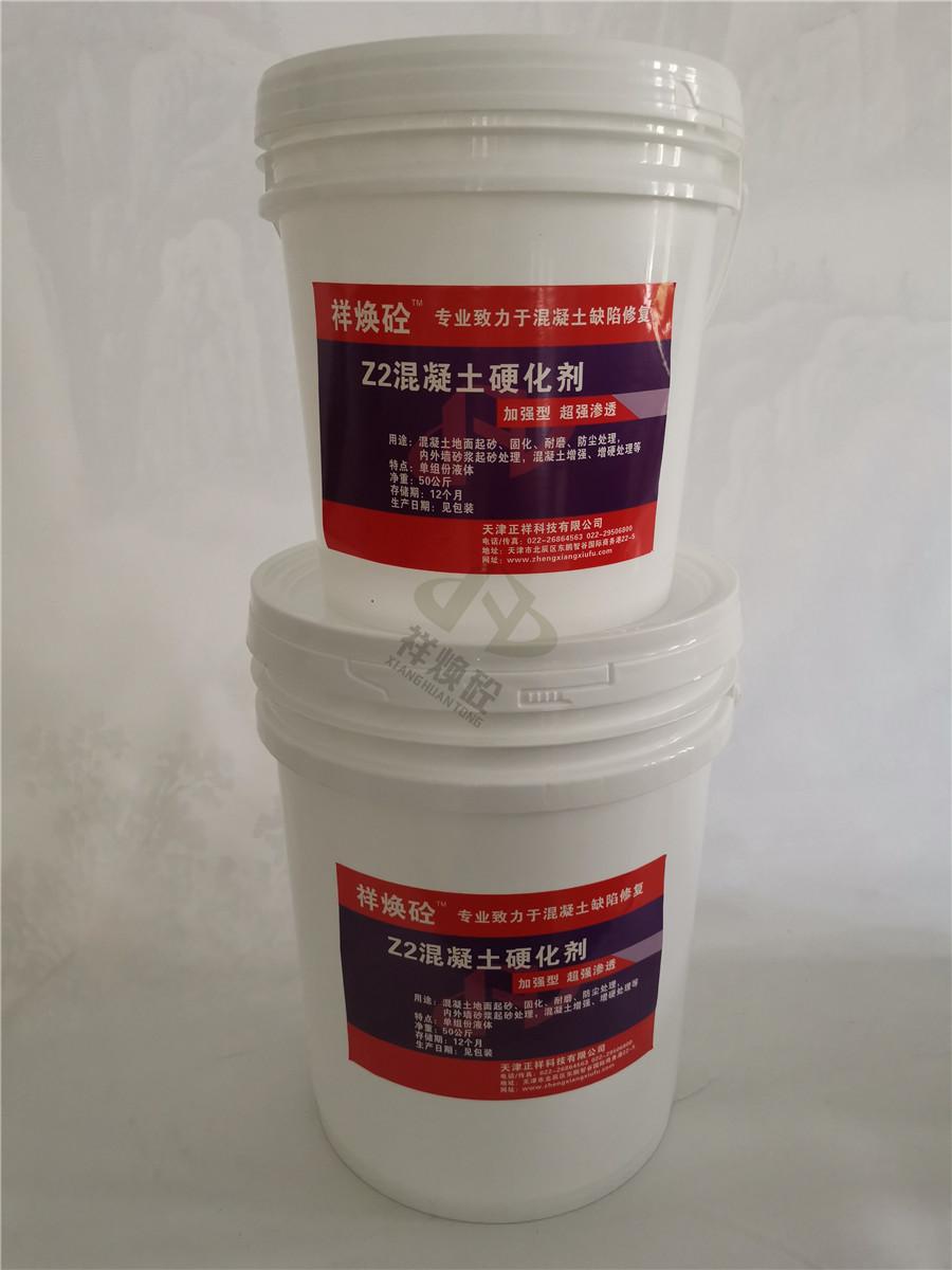淄博混凝土表面增強劑恪守質量 混凝土表面強度增強劑 迅速提高混凝土回彈值方法