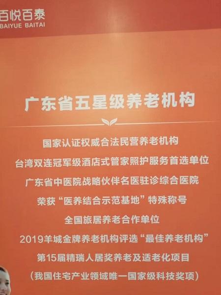广州白云区百悦百泰养老院不能自理费用