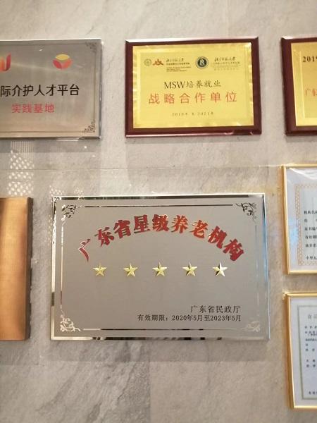 广州黄埔区百悦百泰帽峰山养老院的收费