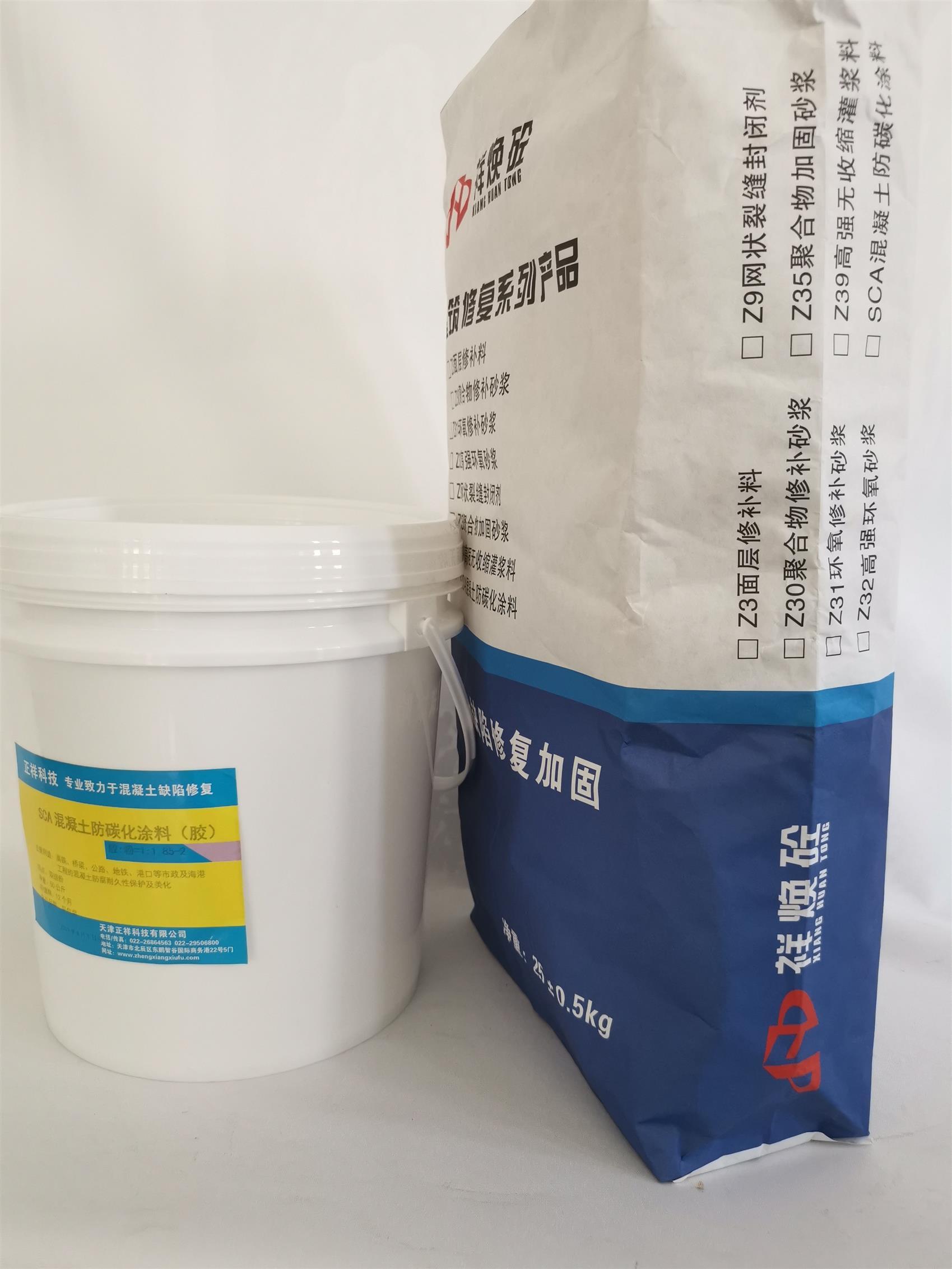 承德混凝土防碳化涂料廠家批發 防碳化涂料 改性水泥聚合物混凝土防護涂料