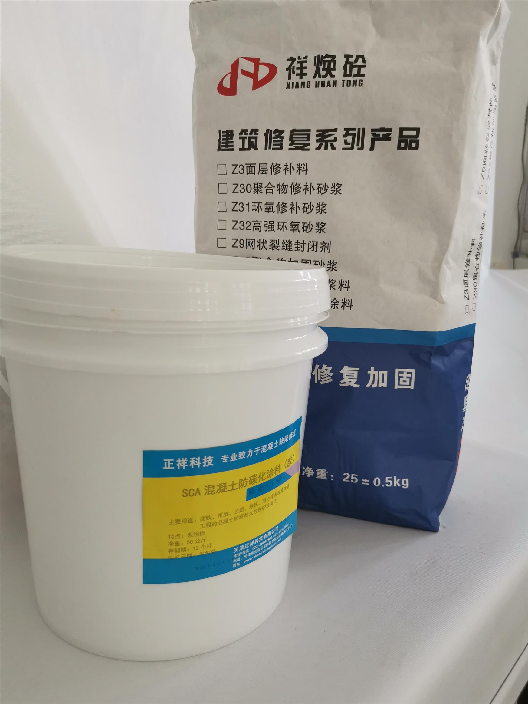 阜新SCA混凝土防碳化涂料 防碳化保護涂料 混凝土防護及美化雙作用