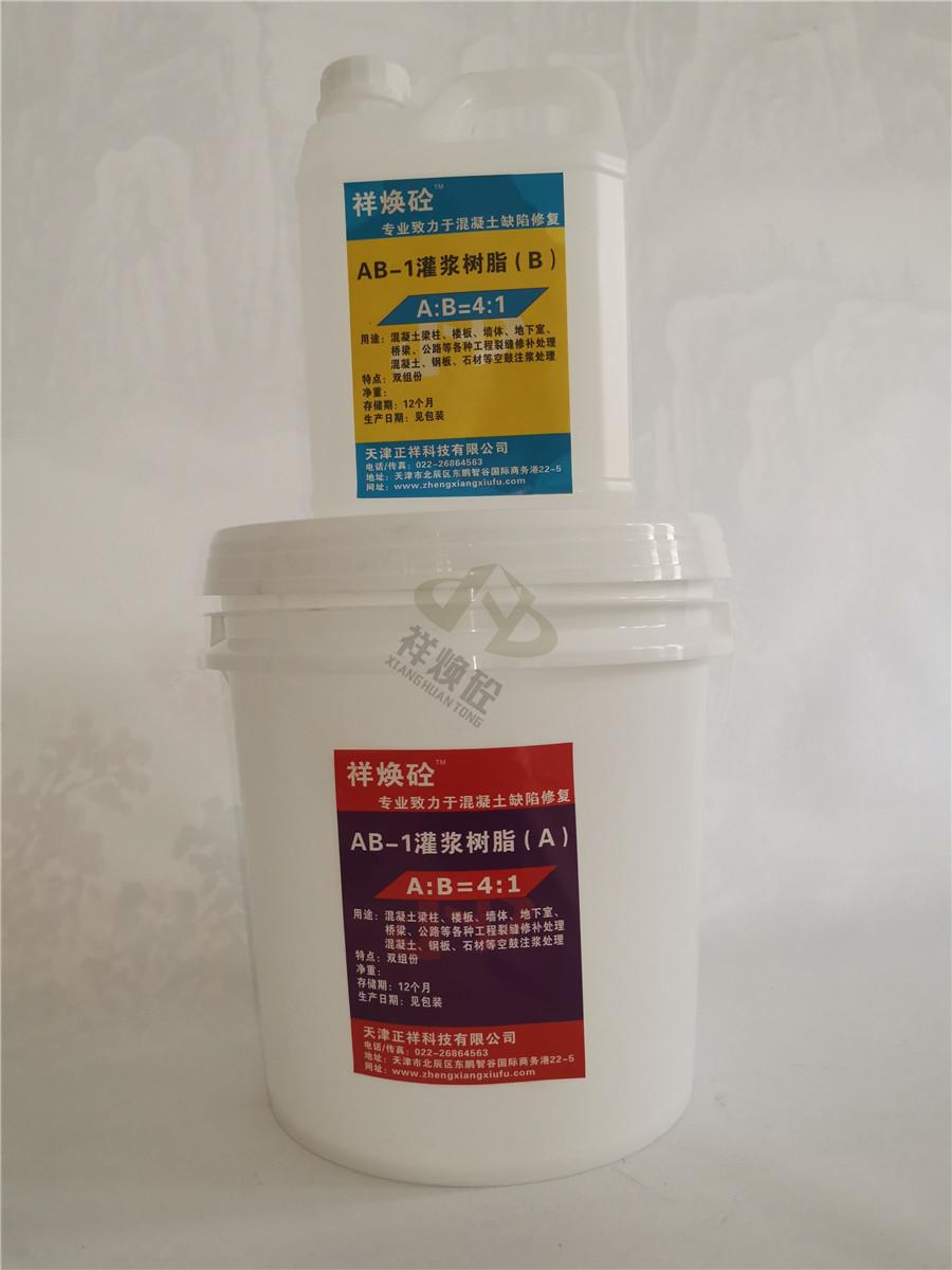 牡丹江灌漿樹脂強度 環氧灌漿樹脂 混凝土裂縫灌漿