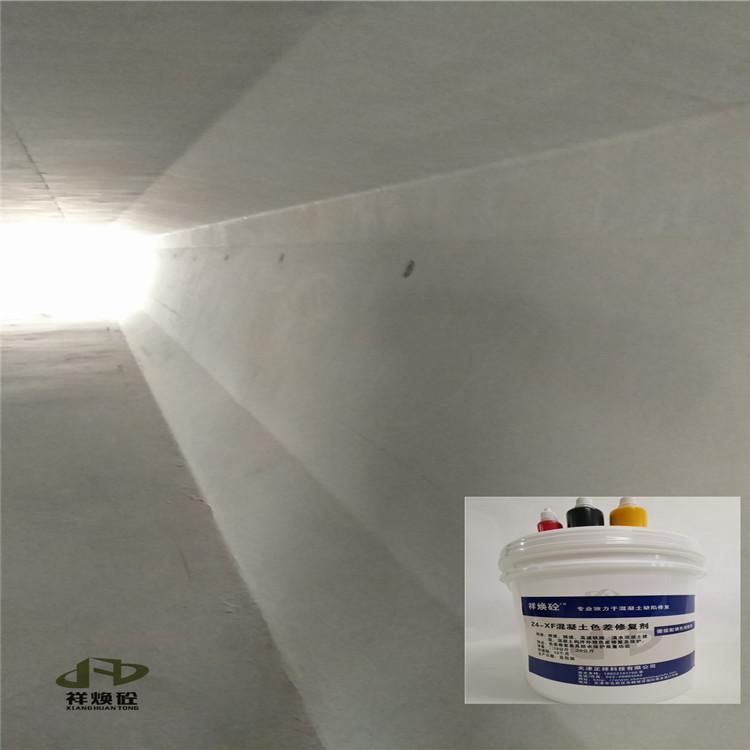 馬鞍山混凝土色差調整劑價格 混凝土色差修復劑 擋土墻色差修復