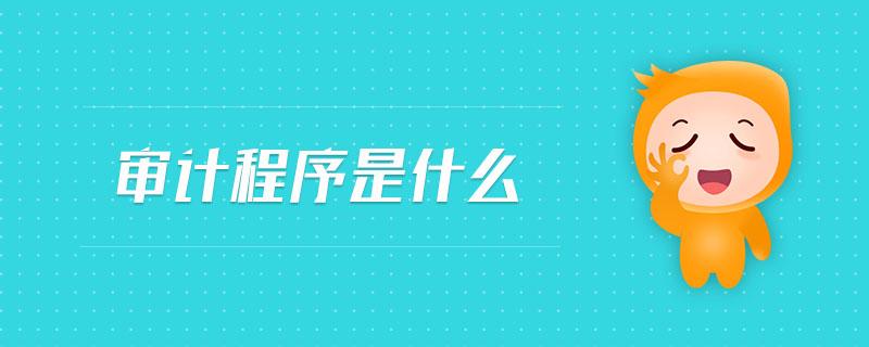 广州净资产评估审计报告费用