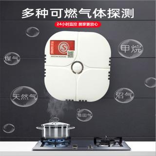 VDO吸*式室內燃氣報警器,工廠家用燃氣報警器,探測消防火災報警器