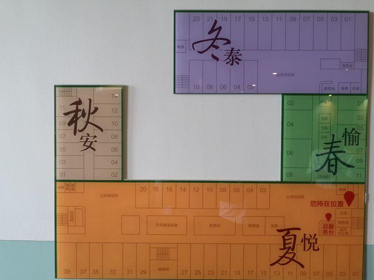 广州老年公寓收费细则