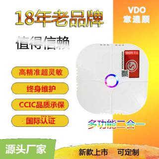VDO吸*式室內燃氣報警器工廠家用燃氣報警器深圳消防火災報警器